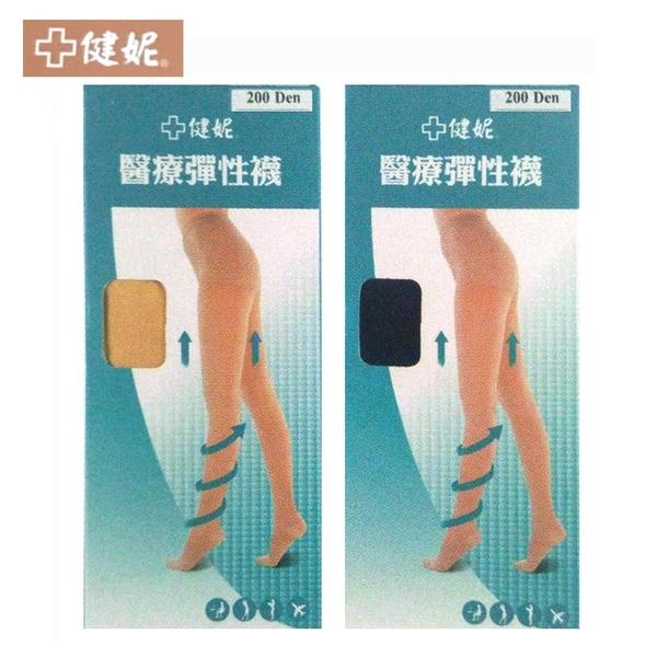 *醫材字號*【健妮】醫療彈性褲襪-靜脈曲張襪(女性專用)