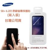 【台灣三星公司貨】三星 S8+ S8 Plus 原廠螢幕保護貼 保護貼 手機螢幕貼 (兩片裝)