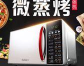 G80F20CN2L-B8(R0) 家用微波爐光波爐智慧烤箱一體  極客玩家  igo  220v