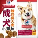四個工作天出貨除了缺貨》美國Hills新希爾思》成犬雞肉與大麥特調食譜(小顆粒)-12kg(限宅配