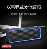 藍芽喇叭 無線藍芽音響便攜雙喇叭電腦音箱禮品定制支付收款提示播報SC211  亞斯藍