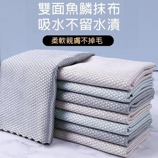 無痕魚鱗抹布五條裝(25*25cm ) 吸水不易掉毛 魚鱗布 擦玻璃清潔巾