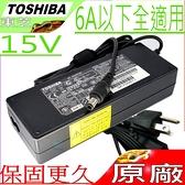 TOSHIBA 75W 充電器(原廠)-15V,5A,315CDT,320CDS.330CDT 335CDS,U205,P405,P100,ADP-75KB,PA3049U,PA3080U