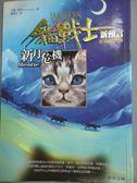 【書寶二手書T9/一般小說_LMT】貓戰士2部曲之II-新月危機_艾琳杭特, 謝雅文