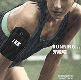 跑步手機臂包運動健身臂帶男女蘋果8手機包6臂套臂袋手腕包手臂包  凱斯頓數位3C