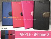 加贈掛繩【星空側翻磁扣可站立】 for蘋果 iPhone X iX 5.8吋 皮套側翻側掀套手機殼手機套保護殼