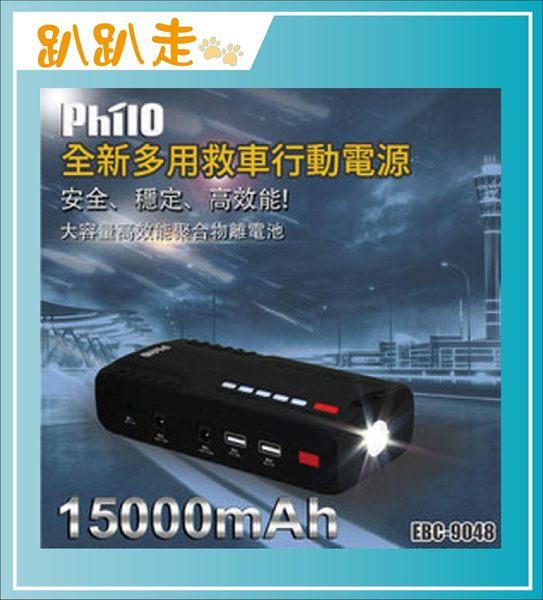 【飛樂Philo】EBC-9048 15000mAh 汽柴救車行動電源(贈原廠收納包+CC01轉接座)