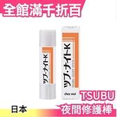 日本製 TSUBU NIGHT STICK 夜間修護棒 6g 眼周頸部角質肉芽脂肪粒 浸透 方便攜帶【小福部屋】