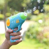 泡泡機 泡泡機兒童全自動吹泡泡搶玩具電動七彩音樂泡泡器不漏泡泡水 芭蕾朵朵YTL