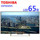 «0利率/免運費» TOSHIBA 東芝 65 吋 120HZ LED 液晶電視 65P5650VS【南霸天電器百貨】