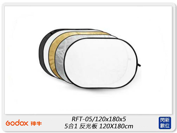 GODOX 神牛 120X180cm 反光板 金/銀/黑/白/半透明 5合1 ( RFT-05/120x180x5 ,公司貨)
