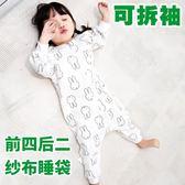 寶寶紗布分腿睡袋可拆短袖夏季空調房拉鏈睡衣薄款嬰兒幼童防踢被 MKS免運