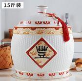 米桶米缸景德鎮陶瓷米缸米桶儲米箱10斤20kg裝帶蓋密封儲物罐家用防潮防蟲 年貨鉅惠 免運快出