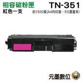 BROTHER TN-351 紅色 相容碳粉匣 適用HLL8250CDN HLL8350CDW MFCL8600CDW MFCL8850CDW