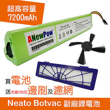 Neato Botvac系列掃地機專用副廠鋰電池 AP1272