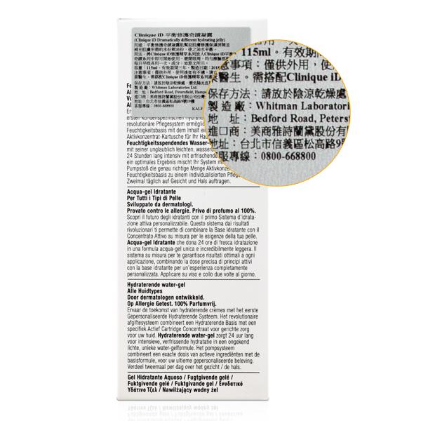 CLINIQUE 倩碧 Clinique iD 平衡修護奇蹟凝露(115ml)+精萃(10ml) 125ml 【橘子水美妝】