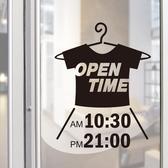 【ARDENNES】營業時間貼 / 開店時間 / 店面、公共場所 防水貼紙  PCT032衣架子