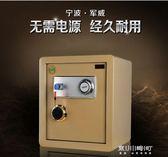 保險箱-首飾保險櫃 家用小型密碼機械式保險箱 全鋼40cm防盜報警鎖入牆櫃 東川崎町 YYS