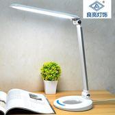 良亮LED護眼臺燈兒童小學生學習大學生保視力書桌寫字插電護眼燈