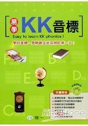 易學KK音標(25K)(MP3 DVD一片)