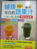 【書寶二手書T1/養生_NIS】健康Up!零負擔蔬果汁_李馥