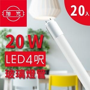 【旭光】T8 LED玻璃燈管20W 4呎 (20入組)