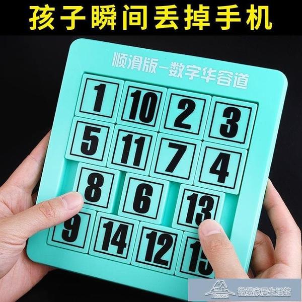 最強大腦益智力開發玩具數字華容道迷盤兒童正版滑動拼圖中小學生