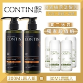 【2瓶組】CONTIN 康定 酵素植萃洗髮乳 300ML/瓶 洗髮精-贈4瓶30ml 體驗瓶