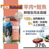 【SofyDOG】K9 Natural 90%鮮燉生肉主食狗罐-羊肉鮭魚(370g)狗罐頭 主食罐