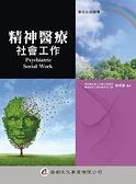 (二手書)精神醫療社會工作