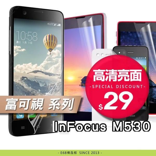 E68精品館 高清 亮面保護貼 富可視 InFocus M530 螢幕保護貼 膜 貼膜 保貼 手機螢幕貼