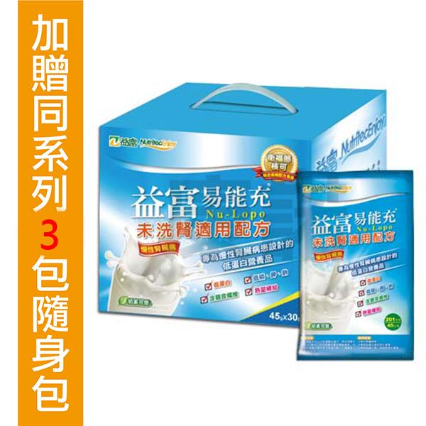 【益富】易能充 未洗腎適用配方 45gX30包(1盒),贈3小包(23g/包)