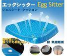 【現貨】坐墊 凝膠坐墊冰爽透氣蜂巢凝膠坐墊Egg Sitter雞蛋坐墊  水感凝膠坐墊