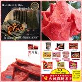 組合商品 海苔脆肉捲 / 大豬公120g / 蜜汁肉乾100g 隨機贈送 火辣雞麵一包 組合商品首選~甜園