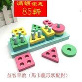 兒童早教益智玩具1-2-3-4歲男孩寶寶智力積木拼圖 女嬰兒形狀配對【全館85折最後兩天】