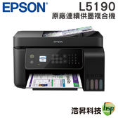 【限時促銷↘6590】EPSON L5190 雙網四合一連續供墨複合機
