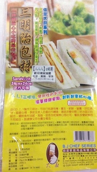 【 三明治包裝袋 】三明治包材 DIY創意【八八八】e網購