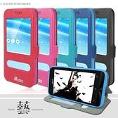 ※ASUS ZenFone C ZC451CG 4.5吋 Z007 藝系列 視窗側掀皮套/保護皮套/磁扣式皮套/保護套