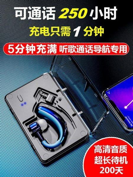 藍芽耳機 快充無線藍芽耳機5.0掛耳式單耳入耳塞式蘋果待機運動迷你超小雙耳籃牙開車通用