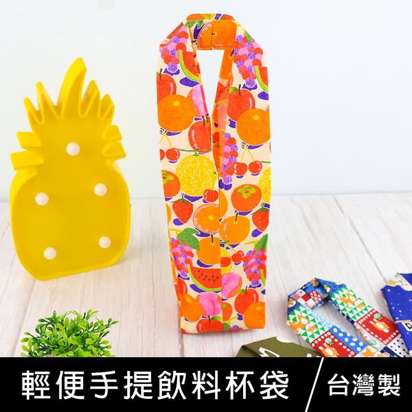珠友 SC-10033 台灣花布輕便手提飲料杯袋/減塑行動環保杯套/手提飲料袋