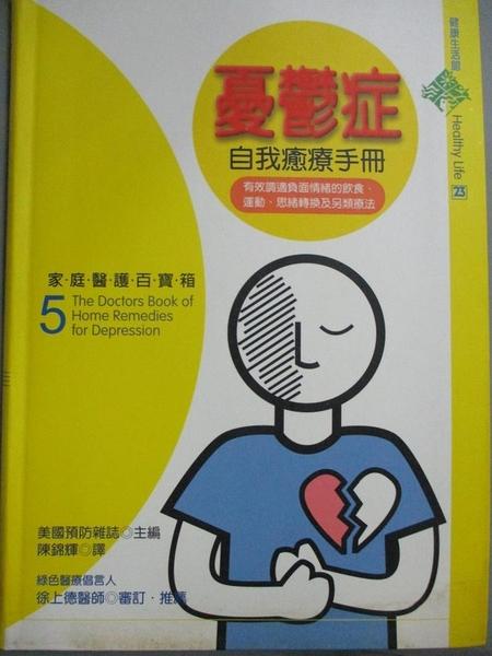 【書寶二手書T8/心理_KHY】憂鬱症自我癒療手冊_陳錦輝