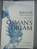【書寶二手書T1/地理_WDV】鄂圖曼帝國三部曲1300-1923:奧斯曼的黃粱夢(第二部 帝國鬆動)