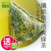 加碼送環保購物袋【阿華師茶業】纖烘焙清爽綠茶(4gx120包)