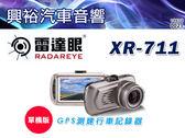【征服者】雷達眼XR-711單機版GPS測速行車記錄器*F2.0光圈/170度超廣角/車道偏移警示/前車防撞預警
