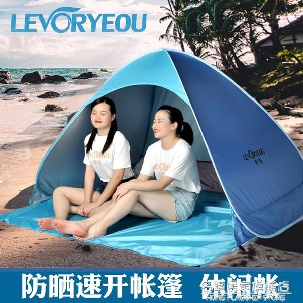 戶外沙灘帳篷海邊遮陽棚防曬速開便攜防雨全自動兒童簡易釣魚帳篷 NMS名購居家