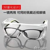 護目鏡多功能勞保護目鏡唾沫成人可佩戴防護眼鏡男女飛沫防飛濺噴濺 多色小屋