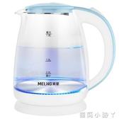 玻璃燒水熱水電熱開水壺器快茶壺保溫一體家用全自動斷電透明 蘿莉新品