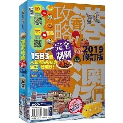 香港澳門攻略完全制霸2019