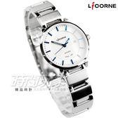 LICORNE 力抗 菱格設計簡約時尚腕錶 不銹鋼 女錶 白x藍 LT082LWWI-N