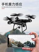 空拍機 無人機高清專業4K航拍小型小學生兒童男孩玩具四軸飛行器遙控飛機 寶貝 免運